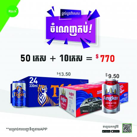 Tiger = 50 កេស + Angkor Beer 10 កេស =$770