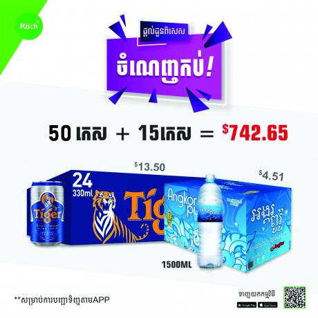 Tiger= 50 កេស + AngkorPuro 15កេស =$742.65