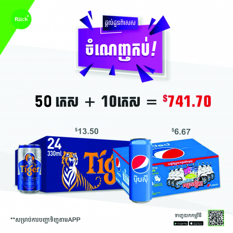 Tiger = 50 កេស + Pepsi 10 កេស =$741.70