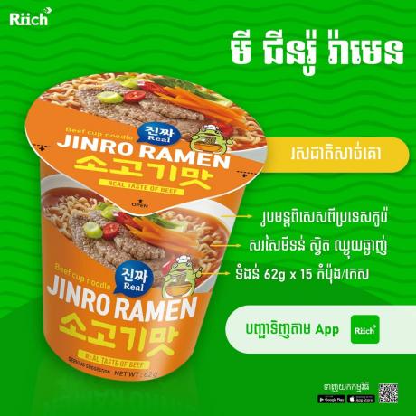 Jinro Ramen Cup-Beef (15cup) - មីកូរ៉េរស់ជាតិសាច់គោ(15កំប៉ុង)