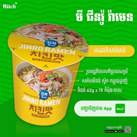 Jinro Ramen Cup Chicken (15cup) - មីកូរ៉េរស់ជាតិសាច់មាន់(15កំប៉ុង)