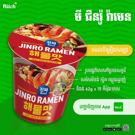 Jinro Ramen Cup- Seafood (15cup) - មីកូរ៉េរស់ជាតិគ្រឿងសមុទ្រ(15កំប៉ុង)