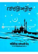Bokhari Shorif : 2nd Part