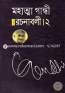 Mahatma Gandhi Nirbachito Rochonaboli - 2