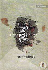 Ami Judi Pakhi Hotam (Jibon Jagar Golpo 6)