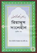 Riyadus Salehin (3rd Khondo)
