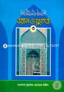 Boyan o Khutba-3rd Khondo