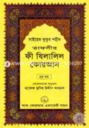 Tafseer Fi Zilalil Quran (Part-5)