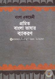 Bangla Academy Pramita Bangla Bhashar Byakaran 2nd Part