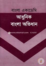 Adhunik Bangla Ovidhan