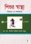 Sishur Sastoo : Somsha O Somadan