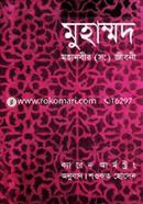 Muhammod : Mohanobi (Sm.) Jiboni