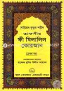 Tafseer Fi Zilalil Quran (Part-15)