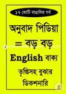 Onubad Pedia= Boro Boro English Bakko Triptisoho Bughar Dictionary