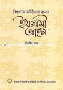 Islami Ayn (Bishwokhyato Monishidier Rochonay) 2nd Khondo