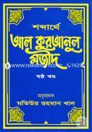 Shobdarthe Al Quranul Mojid 6th Part