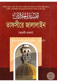 Tafsire Jamalain 7th Part