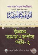 Islamer Bybsay O Banijyo Ayn-2 (Islami Fiqho Bishwokosh-4)