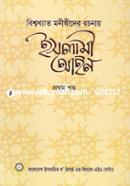Islami Ayn (Bishwokhyato Monishidier Rochonay) 1st Khondo