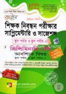 15th Jenuin Shikkhok Nibondhon Porikkhar Suplimentary O Suggestions Priliminari Test