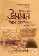 Jibon o Kormo : Usman Ibn Affan (Ra.) -1st Part