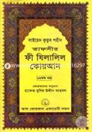 Tafseer Fi Zilalil Quran (Part-19)