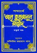 Shobdarthe Al Quranul Mojid 4th Khondo