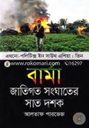 Burma : Jatigata Shanghater Sat Dashok