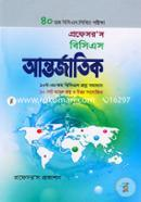 Professors BCS Antorjatik (40th BCS Likhito Porikkha) 10th-Theke 38th BCS Proshno Somadhan (10 Set Model Proshno O Uttor Songjhojito)