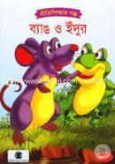Bang O Idur (Nitishikkhar Golpo)