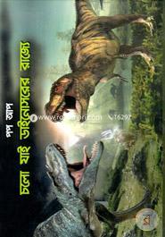Pop Up Cholo Jai Dinosaurer Rajje