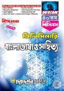 41th BCS Preliminary Sohayika Bishesh Songkkha Bangla Vasha O Sahitto