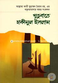 Khotobat-E-Hakimul Islam 4th Part