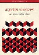 Gaan o Sobhotar Gronthomala-3 :Potnochorcay Bangladesh