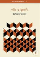 Gaan o Sobhotar Gronthomala-8 : Shokti o Jalani