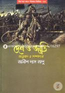 Desh O Jati:  Kishor Gyan-Biggan Series-5