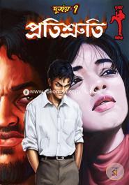 Durjoy -7 : Protishruti