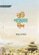 Nuri Pathorer Dwip