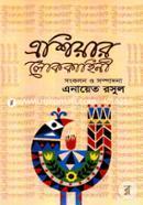 Asiar Loko Kahini