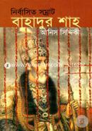 Nirbaseto Somrat Bahadhur Sha