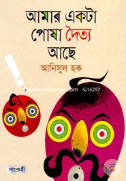 Amar Ekta Posha Doittya Ache