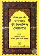 Tafseer Fi Zilalil Quran (Part-8)