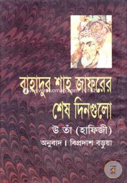 Bahadur Shah Jaforer Shes Dingulo