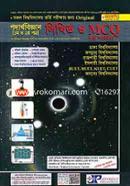 Physics (1st and 2nd Part) Likhito O MCQ Vorti Sohayika (Sokol Bishwobidyaloy Vorti Porikkhar Jonyo Original)