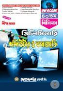 40th BCS Preliminary Sohayika Bishesh Songkkha computer and information technology