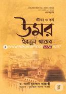 Jibon O Kormo: Umor Ebnul Khattab-2nd Part