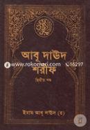 Abu Daud Sharif -2nd Part