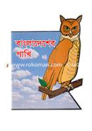 Bangladesher Pakhi
