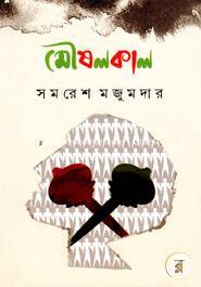 Moushalkal