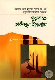 Khotobat-E-Hakimul Islam 7th Part